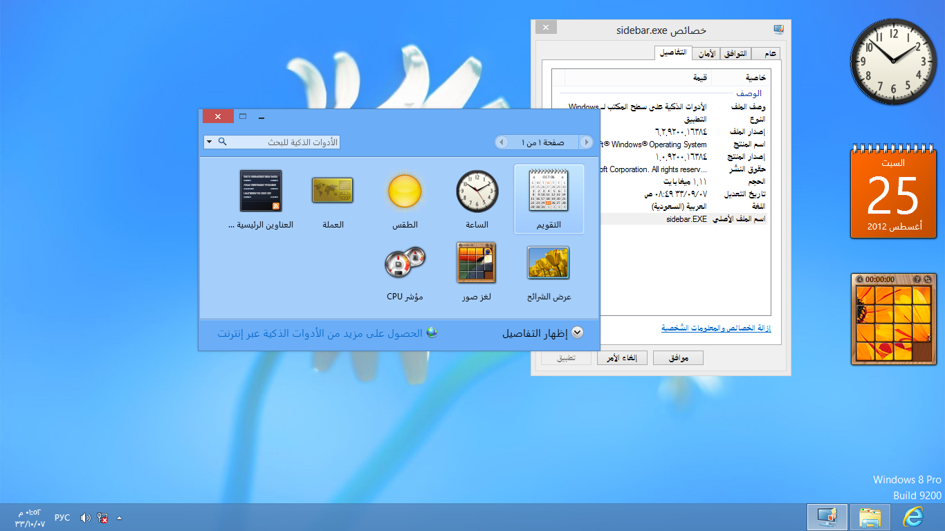 Сборка гаджетов для windows 7 скачать бесплатно